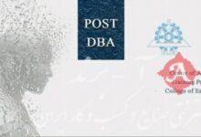 پذیرش اولین دوره PostDBA دانشگاه تهران