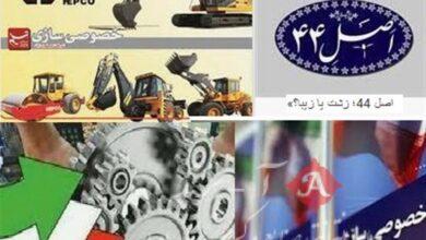 چالشهای خصوصی سازی در ایران