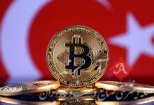 کاهش ارزش بیت کوین همزمان با اخبار ممنوعیت از ترکیه