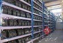 کشف و ضبط ۲۲دستگاه استخراج ارز دیجیتال در مهاباد