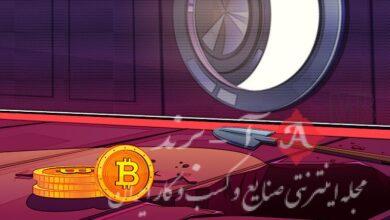 ۷۵۰ میلیون دلار بیت کوین هک شده از صرافی بیتفینکس جا به جا شد!
