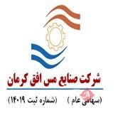 «صنایع مس افق کرمان» به عنوان ناشر اوراق بهادار درج شد