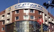 عرضه ۸۳ هزار تن سیمان در بورس کالای ایران