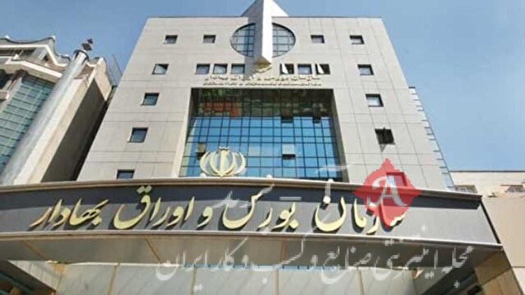 افزایش ۲۵۰ درصدی درآمد سازمان بورس از بازار سرمایه بررسی شد