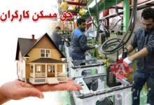مصوبه افزایش کمک هزینه مسکن کارگران ابلاغ شد/اعلام جزییات