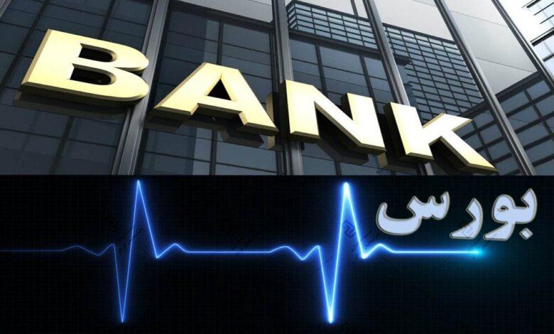نحوه فعالیت بازار سرمایه و بانک ها در تعطیلات کرونایی